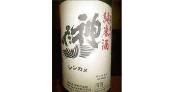 神亀 純米酒+5 (埼玉県蓮田市)