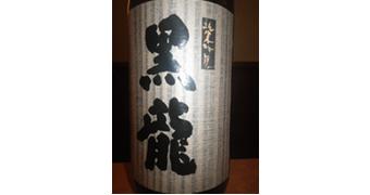 黒龍 純米吟醸+4 (福井県吉田郡)