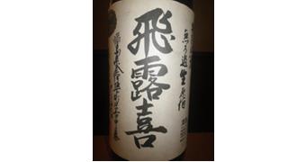 飛露喜 特別純米 +3(福島県河沼郡)
