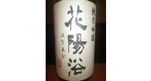 花陽浴 純米吟醸+3 (埼玉県羽生市)