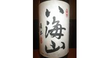八海山 純米吟醸+5 (新潟県南魚沼市)