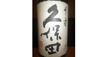 久保田千寿 特別本醸造+6 (新潟県長岡市)