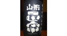 山形正宗 純米吟醸+2 (山形県天童市)