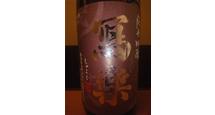 寫樂 純米吟醸 +1 (福島県会津若松市)